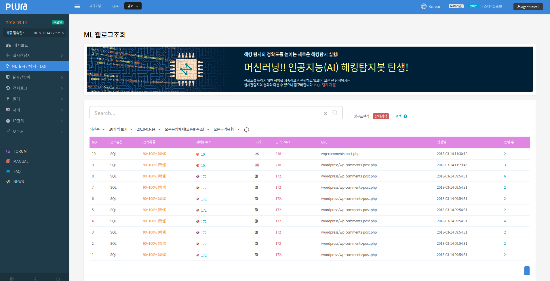 ML 실시간탐지 LAB
